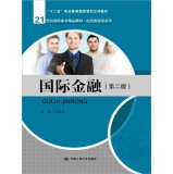 International Finance (Second Edition) 21 centuries high quality materials Economic class Universal Series five national planning project of vocational education textbooks(Chinese Edition) ebook