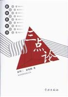 Three-Point Theory--New System of Philosophy (Chinese Edition) pdf