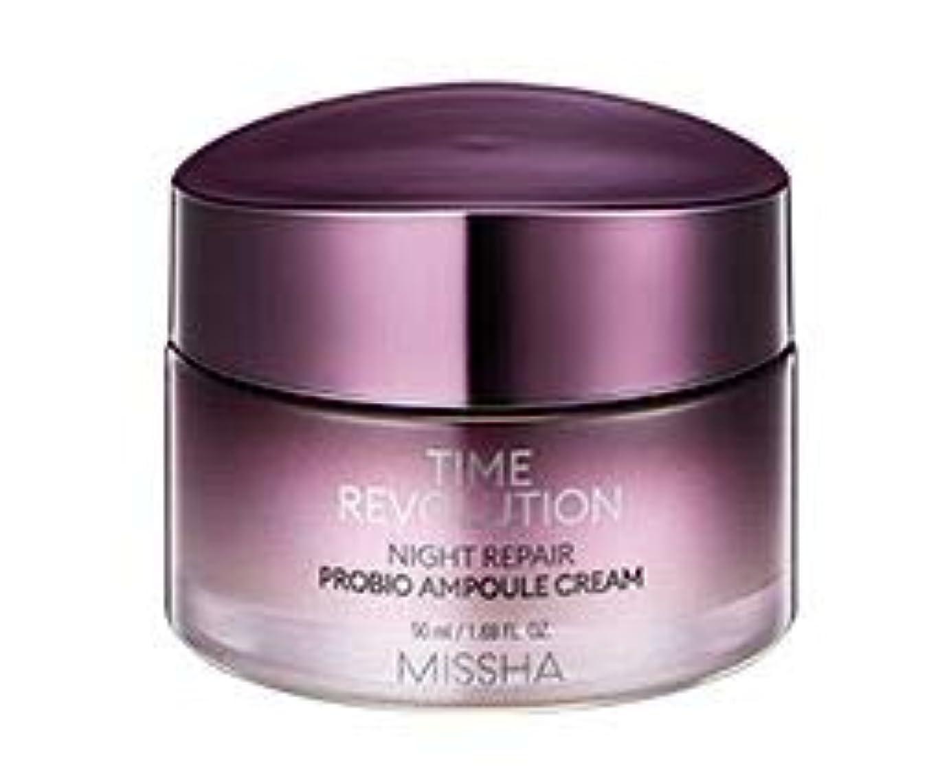 記憶に残る一致司教[NEW!!] MISSHA TIME REVOLUTION_Night Repair Probio Ampoule Cream ミシャ タイムレボリューション ナイト リペア プロバイオ アンプル クリーム 50ml [並行輸入品]
