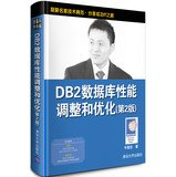 DB2 database performance tuning and optimization ( 2nd Edition )(Chinese Edition) pdf