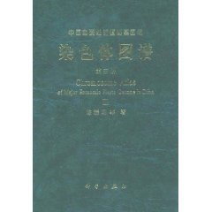 Chromosome Atlas of Major Economic Plants Genome in China (TomousIII) Chromosome Atlas of Garden Flowering Plants in China ( In Chinese and English bilingual)