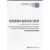 township development of coal resources and transformation: Shanxi Province Shenyang West County Township research report(Chinese Edition) pdf epub