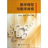 Mathematical models and mathematical modeling(Chinese Edition) ebook