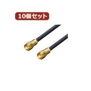 変換名人 10個セット アンテナ 4Cケーブル 5.0m + L型 F4-500X10   B07PHKK7JJ