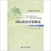 Book Introduction to international political marketing(Chinese Edition)