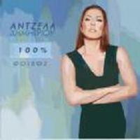 Dimitriou Antzela - 100% - Amazon.com Music