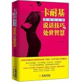 Download Carnegie wrote to the woman's speaking skills and Life Wisdom (selling an upgraded version) (the most popular woman talking. a woman will be the most outstanding work. Fate rests in your mouth on! This book resolves female speakin...(Chinese Edition) ebook