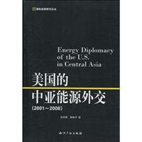 Download 2001-2008- U.S. energy diplomacy in Central Asia(Chinese Edition) pdf
