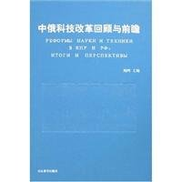 Retrospect and Prospect of Sino-Russian technological change(Chinese Edition) PDF