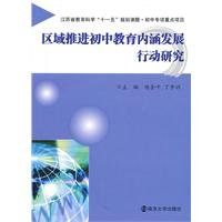 Promote the development of secondary education content areas of action research(Chinese Edition) pdf epub