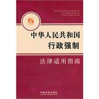 People's Republic of administrative guidelines applicable mandatory law(Chinese Edition) pdf epub