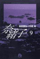 Download Naoko (9) (Shogakukan Novel) (2005) ISBN: 4091928390 [Japanese Import] ebook