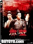 Red Cliff Part 1&2 (China Version)
