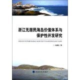 Read Online Zhejiang uninhabited value system research and development and the protection of the island(Chinese Edition) pdf