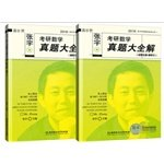 Download 2016- Tommy PubMed mathematics Zhenti Daquan solution (Mathematics III) (the most complete history including 1987--2015 Year All Zhenti buy genuine will receive a Yu-brother speak Zhenti video)(Chinese Edition) ebook