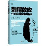 Hedgehog Effect: The secret to build a high performance team(Chinese Edition) pdf