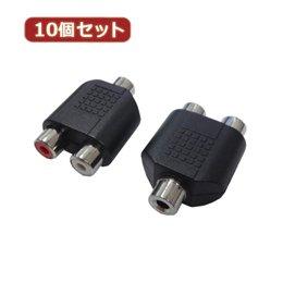 【まとめ 10セット】 変換名人 10個セット AVプラグ RCA(メス)2P to 3.5mm(メス)ステレオ AV/RCA2J-35JS(2P)X10   B07KNT83JW