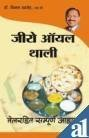 Download Zero Oil Thali: A Complete Meal without Oil by Dr. Bimal Chhajer (2005-01-15) Text fb2 book
