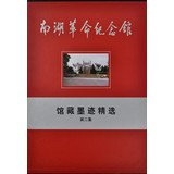 Download Nanhu Revolutionary Memorial Library ink selection ( Episode )(Chinese Edition) pdf epub