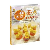 Price comparison product image Manufacturers Hong Fang homemade pasta 100 cases (all 4 color coated printing ) ( with DVD discs ) )(Chinese Edition)