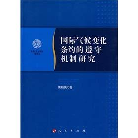 Paperback international climate change treaty compliance mechanism [Chinese] Book