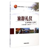 Travel Etiquette Travel Service and Management Twelfth Five Year Plan textbook series(Chinese Edition)