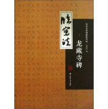Download Yongjang monument - famous ancient rubbings Pro wording(Chinese Edition) PDF