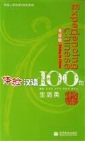 7040203146 - Edited by Yue Jianling etc.: Experiencing Chinese 100: Living in China - Livre