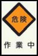 高輝度蓄光式ステッカー α-FLASH(アルファフラッシュ)標識054 400mm角 B004AOKHEQ