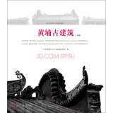 Huangpu ancient buildings. On volume(Chinese Edition)