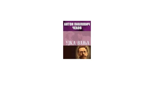 UJKA VANJA CEHOV EPUB DOWNLOAD