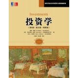 img - for Investment (9th English Essentials Edition) Higher economic management textbooks in English fine(Chinese Edition) book / textbook / text book