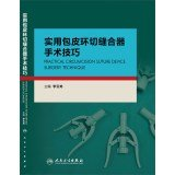 Practical tips circumcision surgery staplers(Chinese Edition) by People's Medical Publishing House