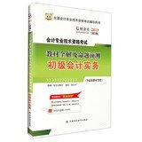 Download China plans Good accounting 2013 national professional accounting qualification examination counseling book materials wholly understand and predict the proposition : primary accounting practices(Chinese Edition) PDF
