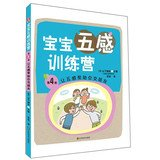 Download Baby five senses Camp : Let the five senses to help you make friends ( Book 4 )(Chinese Edition) ebook