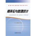 Download Probability Theory and Mathematical Statistics(Chinese Edition) pdf