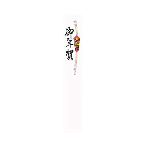 (まとめ) 赤城 御年賀のし付短冊 55×270 サ201 100枚入【×30セット】 生活用品 インテリア 雑貨 文具 オフィス用品 その他の文具 オフィス用品 14067381 [並行輸入品] B07PHZXHM4
