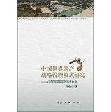 Read Online China World Heritage Strategic Management Model : A Case Study Xijiang Miao Village(Chinese Edition) pdf epub