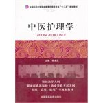 Read Online Chinese nursing care nationwide pharmaceutical secondary vocational education majors 'second five' planning materials(Chinese Edition) pdf epub