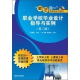 School-enterprise one new course textbook series: vocational school graduate design guidelines and examples (2nd edition attached DVD-ROM disc 1)(Chinese Edition) PDF