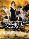 The Negotiator - Season 2 /Koshonin2 - Japanese TV Series Drama with English Subtitle NTSC All Region