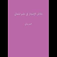  دلائل الإعجاز في علم المعاني (Arabic Edition)