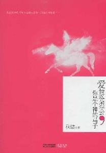 All about love (Chinese Edition)