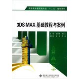 Vocational architectural profession second five planning materials : 3DS MAX Essentials and Case(Chinese Edition) pdf