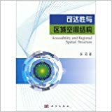 Accessibility and regional spatial structure(Chinese Edition)