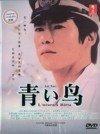 L'oiseauBlue / Aoi Tori - Japanese TV Series Drama with English Subtitle NTSC All Region