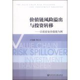 Price comparison product image Risk of overflow and investment value chain transfer: A Case Study in the tourism value chain(Chinese Edition)