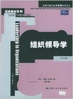 public administration and public management classic classic textbook Translations Series: Organization Leadership (5th Edition)