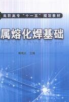 Read Online metal fusion welding base(Chinese Edition) pdf epub