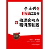 Download Lizheng Xing (college entrance math) Little Red Book comb will test center + succinctly finale title(Chinese Edition) ebook